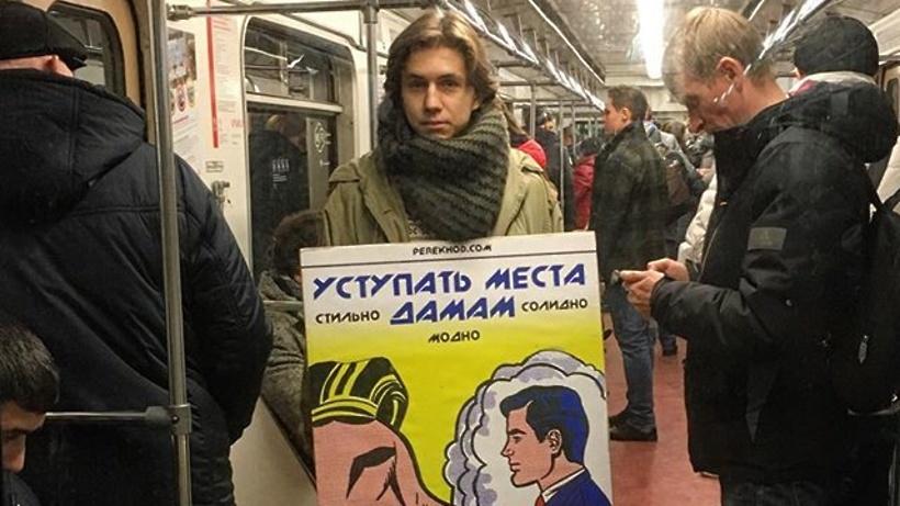 Беременным не уступают место в метро 419