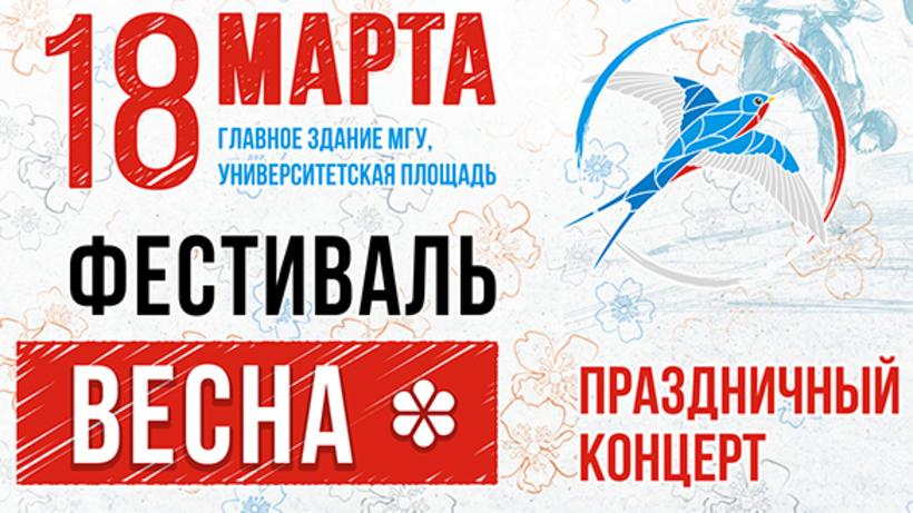 Фестиваль «Весна» в столицеРФ  отмечает годовщину присоединения Крыма к Российской Федерации