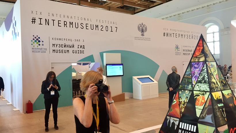 В столице России открывается международный фестиваль «Интермузей-2017»