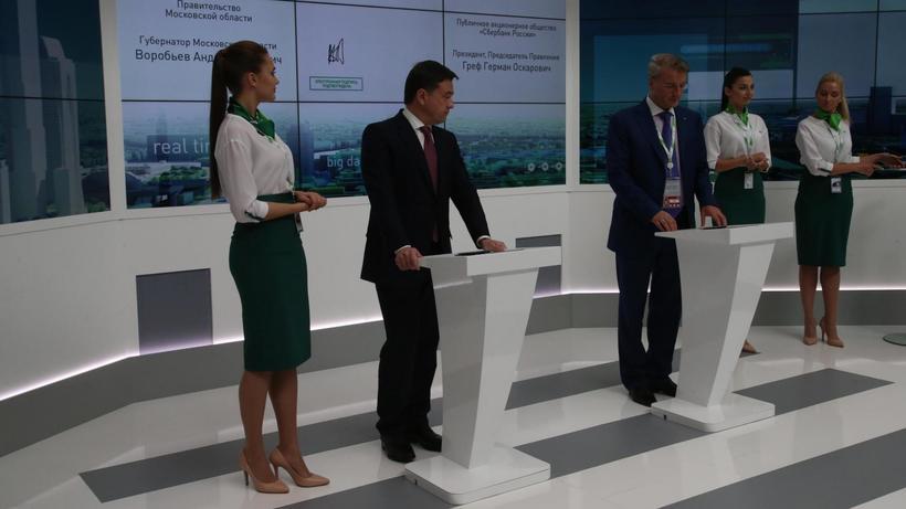 Руководство Подмосковья и сберегательный банк хотят развивать государственно-частное партнерство