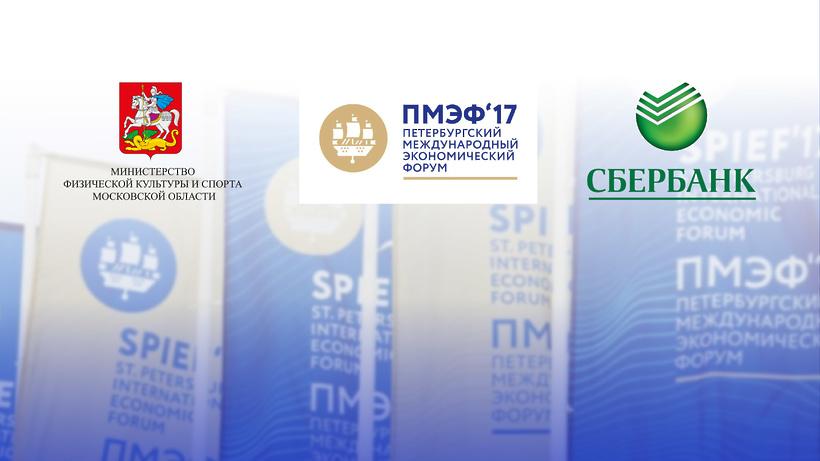Минспорт Подмосковья и Сбербанк на ПМЭФ договорились о сотрудничестве