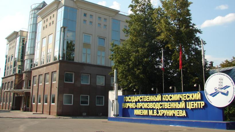 Прокуратура: прежнего руководителя Центра Хруничева будут судить зарастрату 108 млн руб.