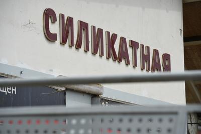 В Подольске на ж/д станции Силикатная сделают лифты на переходе и оборудуют автостоянки