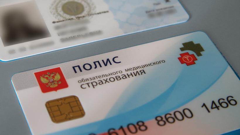 обязательное медицинское страхование москвы