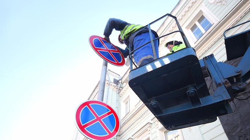 Эксперимент вМоскве поустановке дорожных знаков сосмещенным креплением начал ЦОДД