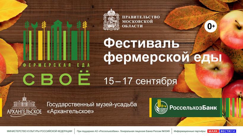 Фестиваль еды «Своё» пройдёт вПодмосковье вэти выходные