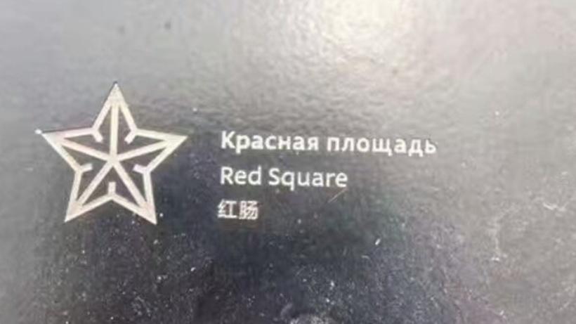 Указатель в«Зарядье» направляет китайцев в«красную кишку» вместо Красной площади
