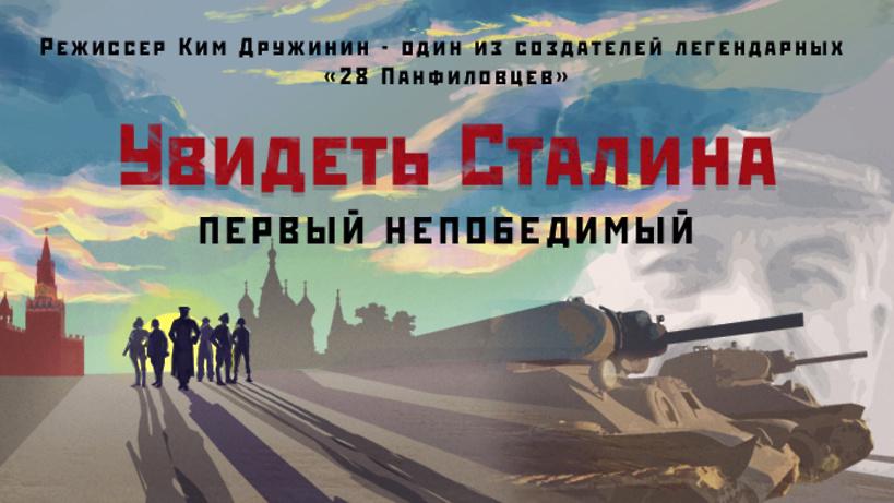 Online-трансляцию съемок фильма «Увидеть Сталина» сКрасной площади покажут 19сентября