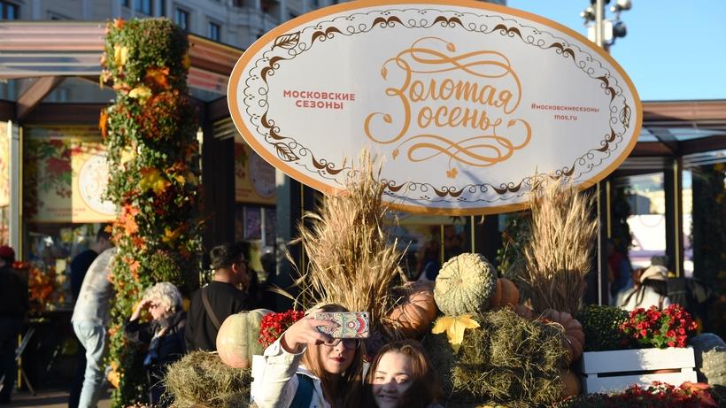 Фестиваль «Золотая осень» предлагает москвичам продукты соскидкой до20%