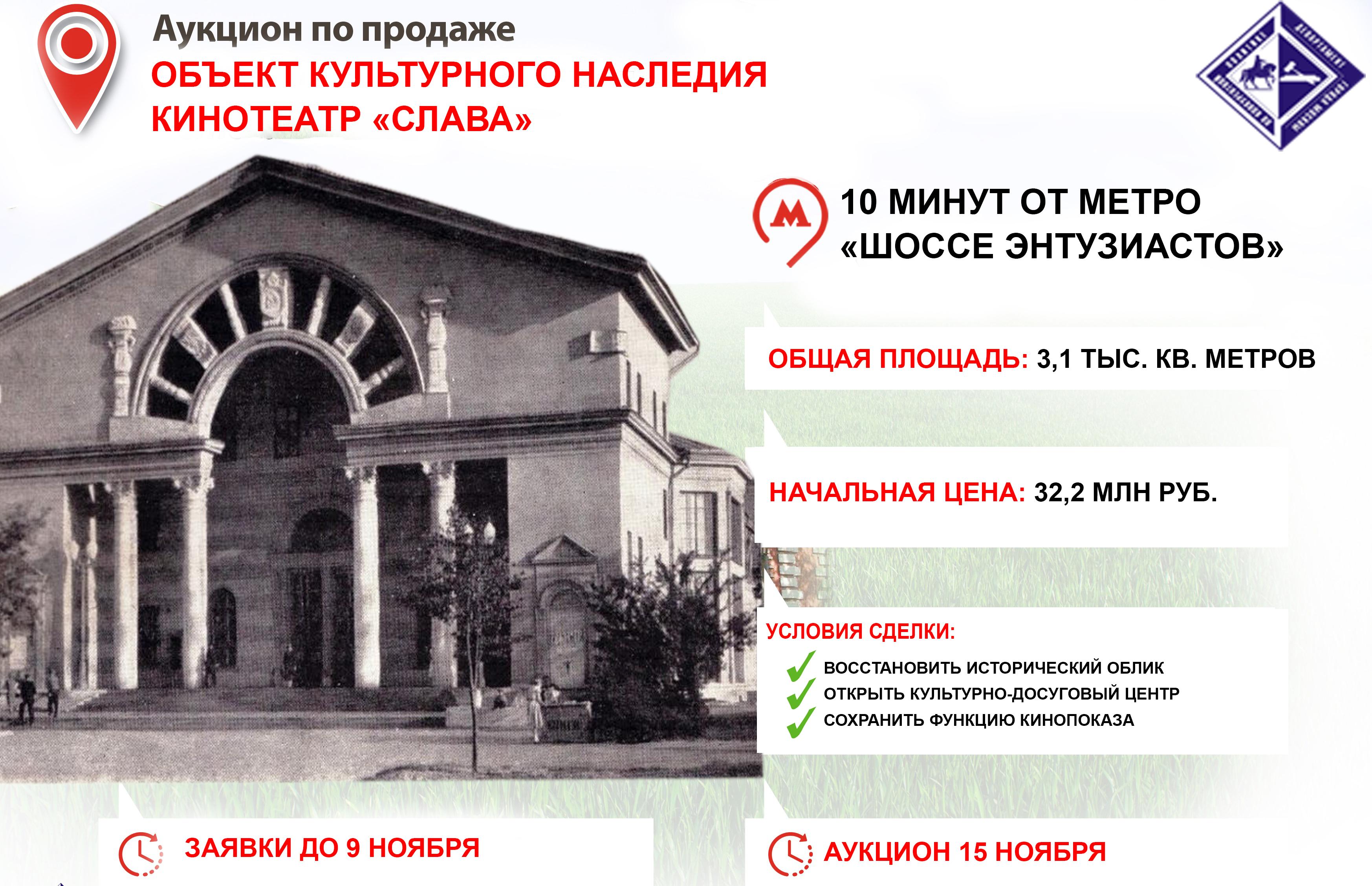 Аукцион или конкурс по продаже объекта культурного наследия