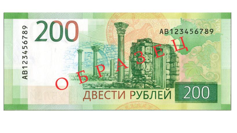 Жители России позитивно оценили дизайн купюр в200 и2000 руб.