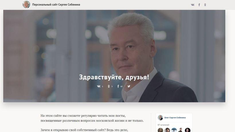 Собянин запустил собственный личный сайт для обмена опытом