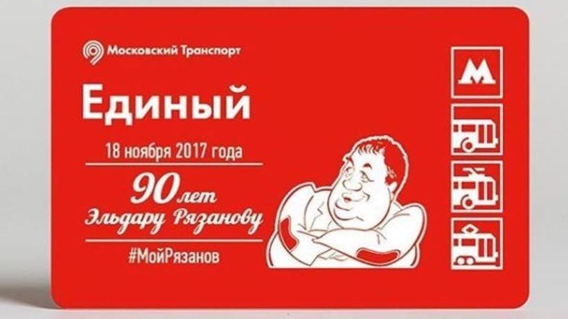 Билеты к90-летию Эльдара Рязанова начали торговать вметро