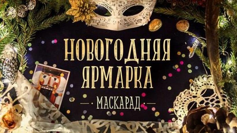 9 лучших новогодних и рождественских ярмарок Москвы 2017–2018 - Гиды - РИАМО