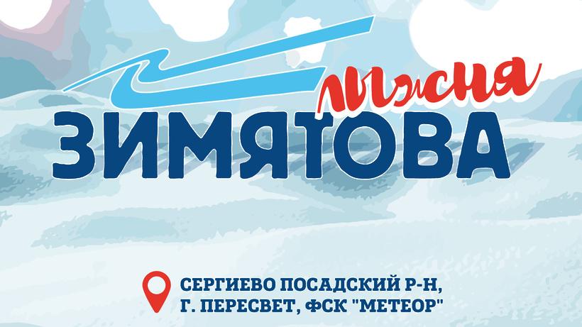 Четырехкратный олимпийский чемпион проводит лыжную гонку вподдержку русских олимпийцев