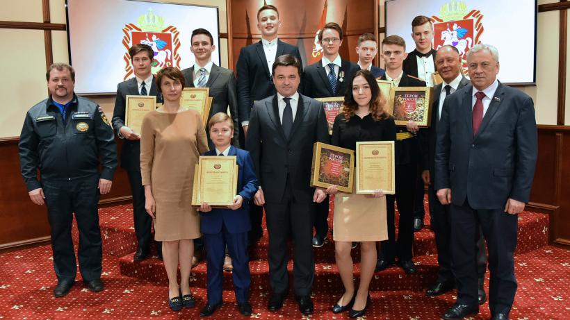 Губернатор вручил награды юным героям Подмосковья
