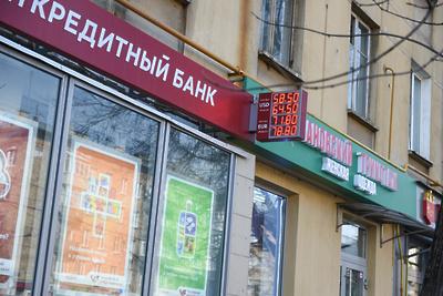 московский кредитный банк курс валют красногорск открытие банк ростов на дону кредит наличными