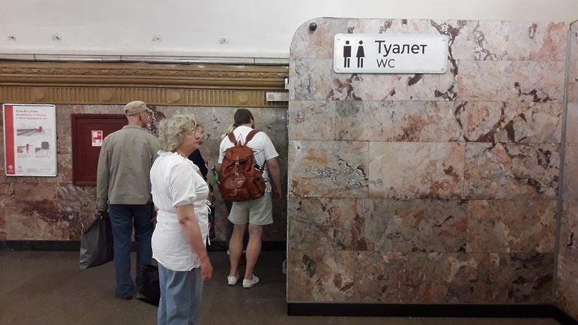 Первые 15 платных туалетов открыли вмосковском метро