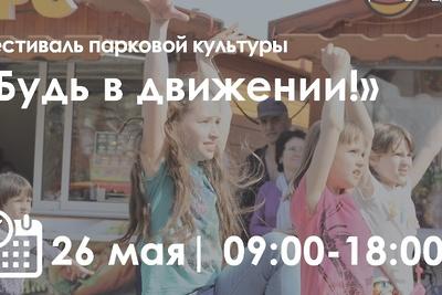 Фестиваль парковой культуры пройдет в Люберцах 26 мая