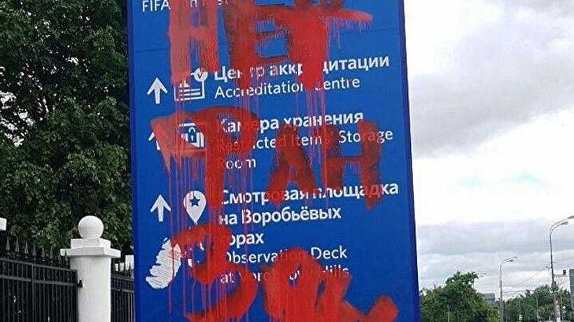 Садовничий попросил МВД простить студента запорчу стенда FIFA вМГУ