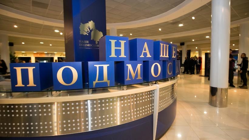 Четыре воскресенских проекта получили премию губернатора «Наше Подмосковье»