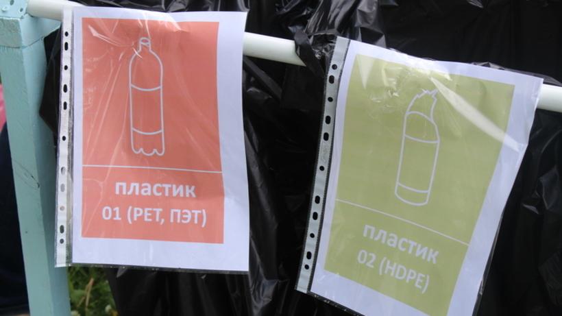Уроки пораздельному сбору мусора проведут сегодня вподмосковных школах