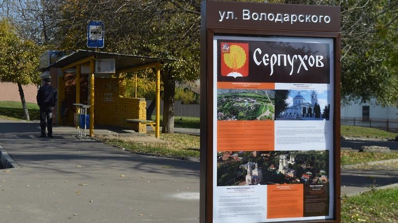 Туристическую навигацию обновляют в Серпухове