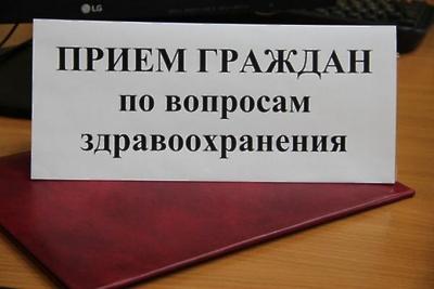 Представители администрации Подольска 15 ноября проведут прием по вопросам здравоохранения