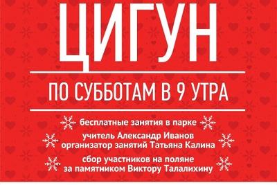 Занятия гимнастикой цигун будут проводить в парке Талалихина Подольска по субботам