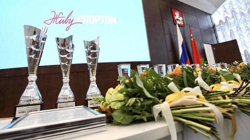 Лауреатам премии «Живу спортом» вручили награды в Подмосковье