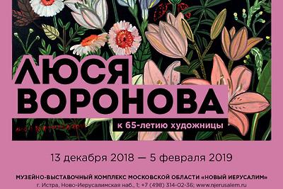Выставка художницы Люси Вороновой в Истре начнет работу в четверг