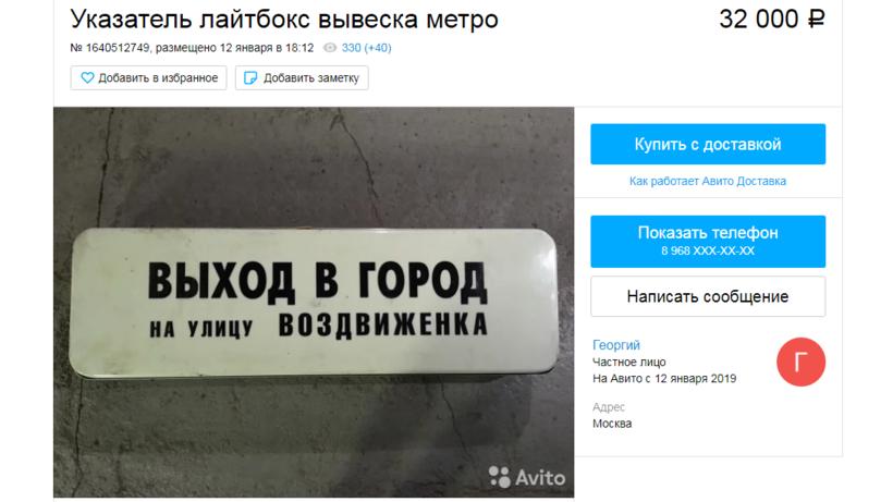 5d7c504a Сувенир за 7500 рублей: зачем москвичи раскупают старые указатели ...