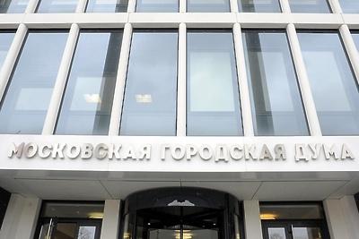 Мосгордума и Белгородская дума подписали соглашение о сотрудничестве