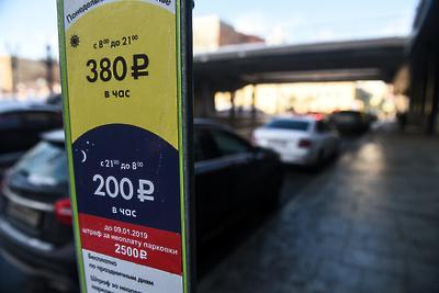 Платную парковку введут на 80 улицах Москвы 17 февраля