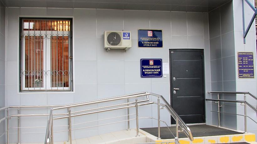 Отдел ЗАГС в микрорайоне Климовск Подольска не будет работать 1 июля