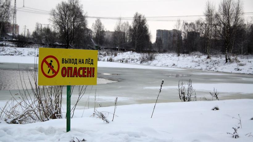 Жителям Подмосковья рассказали, на какие водоемы нельзя выходить из‑за тонкого льда
