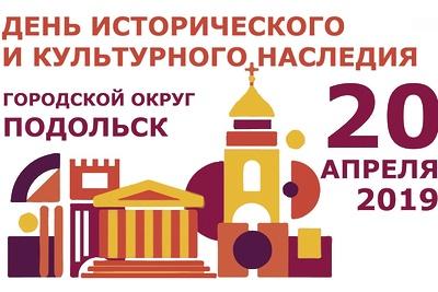 Гостей и жителей Подольска приглашают посетить пешеходные экскурсии 20 апреля