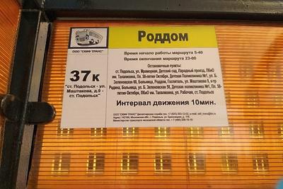 Остановка «Роддом» появилась на новом автобусном маршруте №37К в Подольске