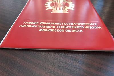 Более 240 нарушений чистоты и порядка устранили в Подмосковье за неделю