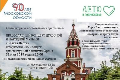 Православный концерт духовной музыки пройдет храме Котельников 31 мая