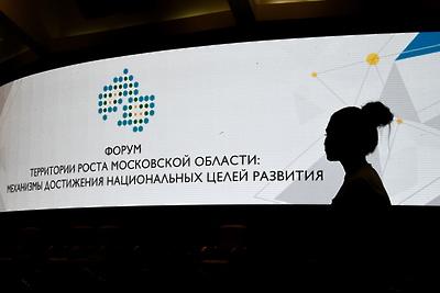 В Подмосковье завершилась третья стратегическая сессия конкурса «Территории роста»