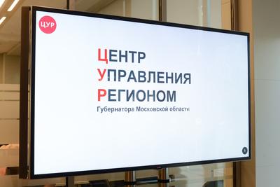 Свыше 200 обращений по вопросам строительства поступило в ЦУР Подмосковья в марте