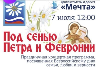 В Орехово‑Зуеве 7 июля будут чествовать многодетные семьи и молодоженов