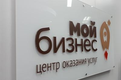 Почти 900 обращений поступило в центр поддержки и защиты бизнеса Подмосковья