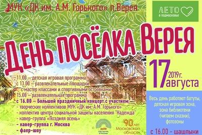 Фаер‑шоу и концерт покажут в поселке Орехово‑Зуевского округа в субботу
