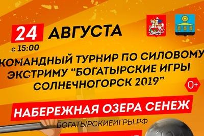 Сильнейшие атлеты РФ выступят на турнире по силовому экстриму в Солнечногорске в субботу