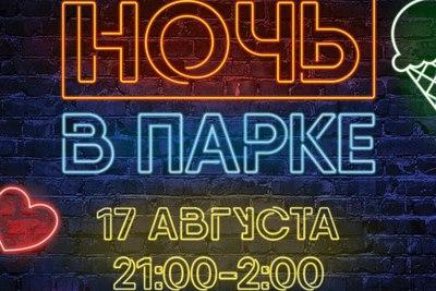 Акция «Ночь в парке» пройдет в Домодедове