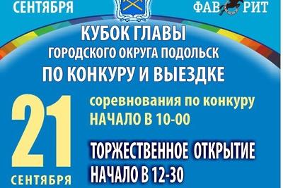 В Подольске 21 и 22 сентября пройдет Кубок главы по конному спорту