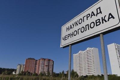 Открытие индустриального парка в Черноголовке позволит создать свыше 1 тыс рабочих мест
