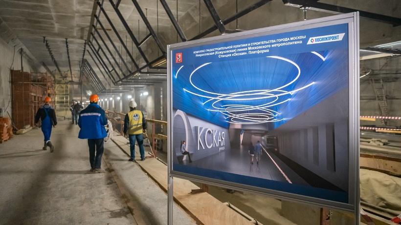 Основные работы по строительству станции метро «Окская» завершат в декабре